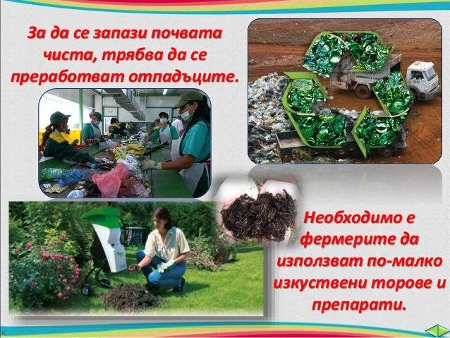 Най-плодородни са:  песъчливите почви;  богатите на хумус почви;  глинестите почви.  Допълнете изреченията.  Хумусът се об...