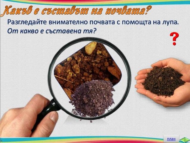 От растителните и животинските отпадъци  с течение на времето се образува тъмна лепкава  смес от вещества, наречена хумус....