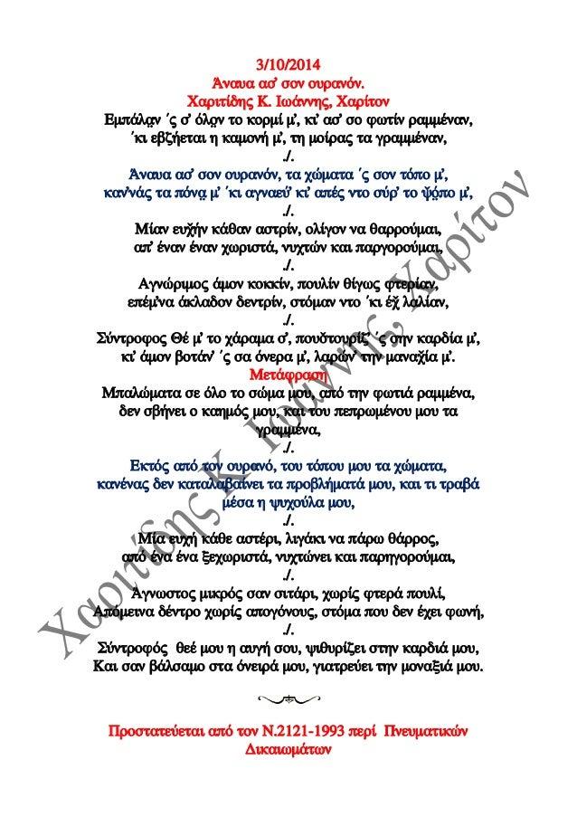 3/10/2014  Άναυα ασ' σον ουρανόν.  Χαριτίδης Κ. Ιωάννης, Χαρίτον  Εμπάλâν ´ς σ' όλôν το κορμί μ', κι' ασ' σο φωτίν ραμμένα...