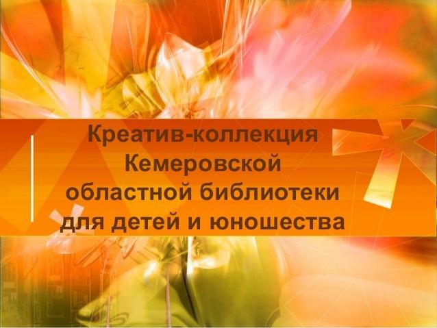 Креатив-коллекция Кемеровской областной библиотеки для детей и юношества