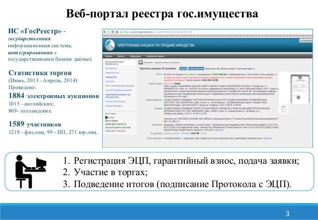 3  Веб-портал реестра гос.имущества  ИС «ГосРеестр» -  государственная  информационная система,  интегрированная с  госуда...