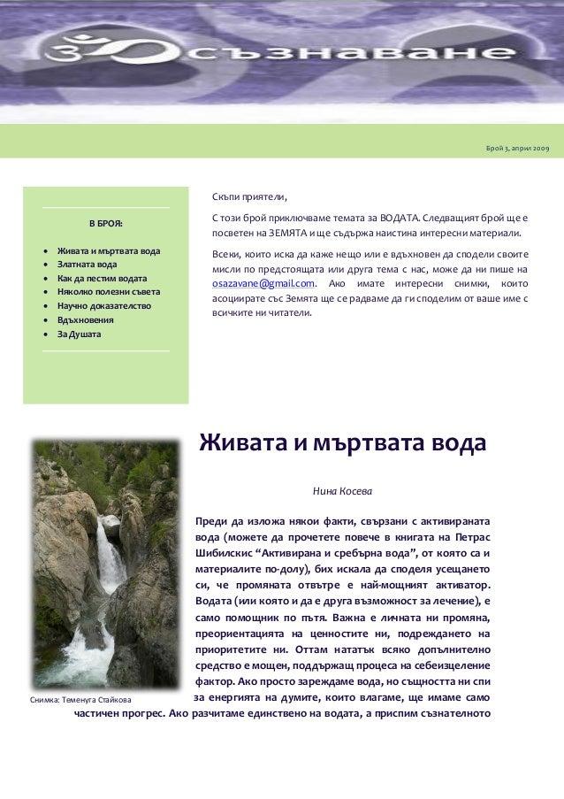 Живата и мъртвата вода  Нина Косева  Преди да изложа някои факти, свързани с активираната вода (можете да прочетете повече...