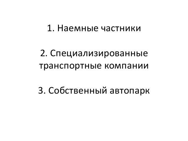 1. Наемные частники  2. Специализированные  транспортные компании  3. Собственный автопарк