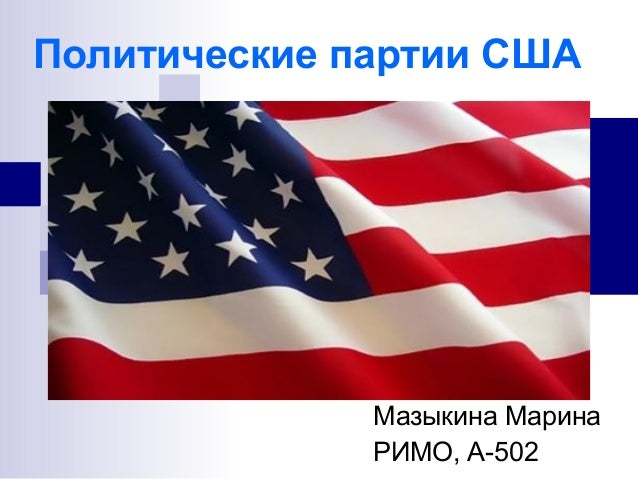 Политические партии США  Мазыкина Марина  РИМО, А-502