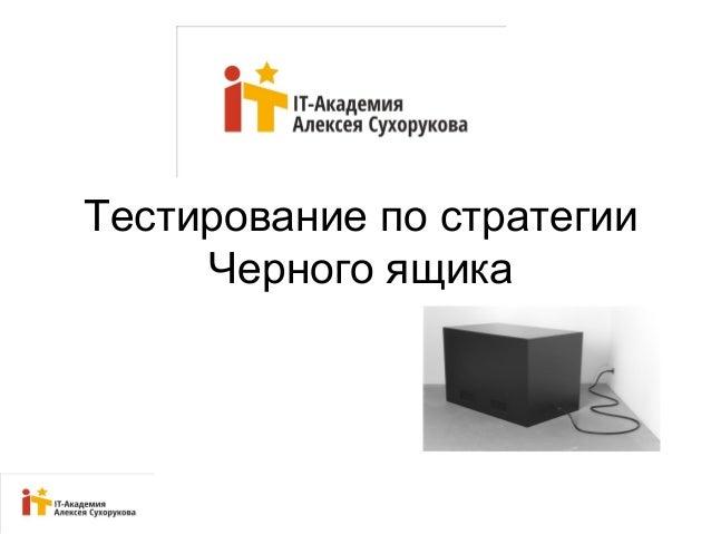 Тестирование по стратегии  Черного ящика