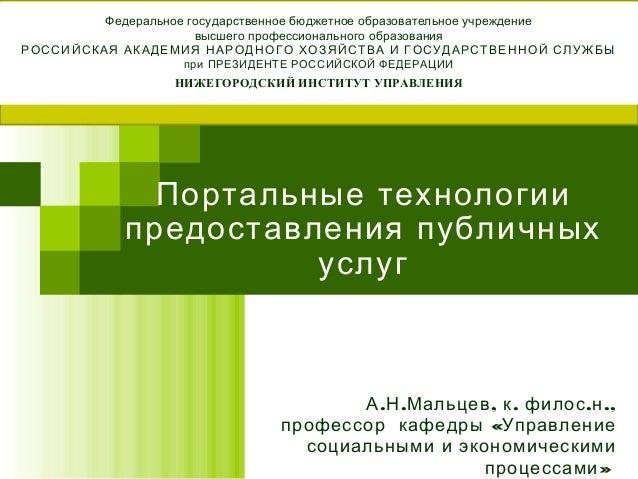 Федеральное государственное бюджетное образовательное учреждение  Портальные технологии  предоставления публичных  услуг  ...