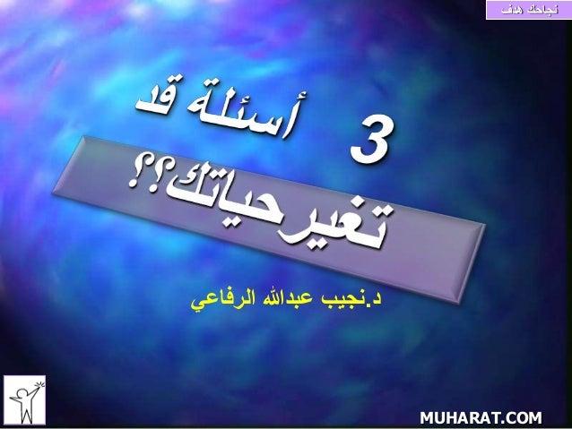 نجاحك هدف  MUHARAT.COM  د.نجيب عبدالله الرفاعي