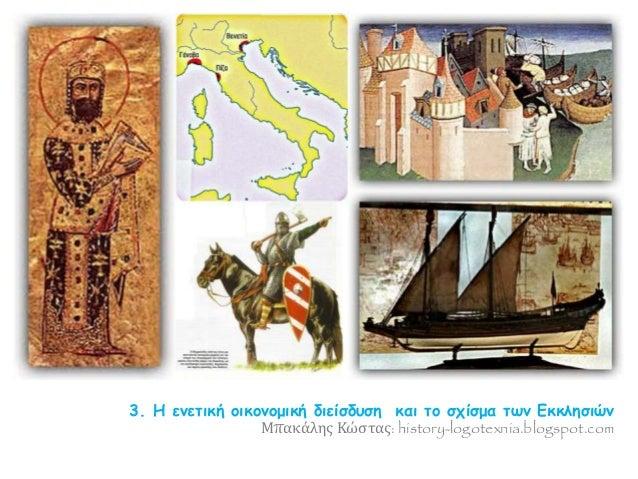 3. Η ενετική οικονομική διείσδυση και το σχίσμα των Εκκλησιών Μπακάλης Κώστας: history-logotexnia.blogspot.com