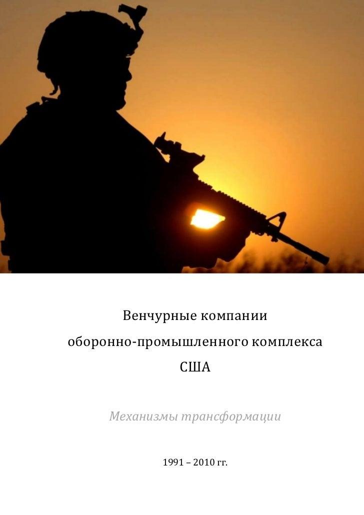 -1102611-720090<br />Венчурные компании<br />оборонно-промышленного комплекса<br />США<br />Механизмы трансформации <br />...