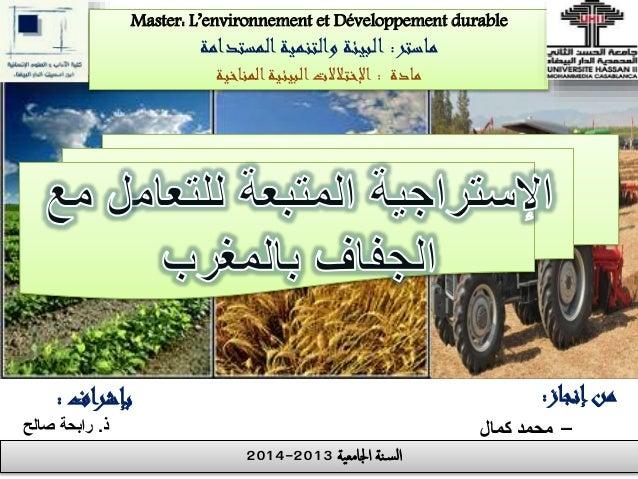 بإشراف: ذ.صالح رابحة 2014-2013 اجلامعية نةالس إنجازمن: -كمال محمد Master: L'environnement et Dévelop...