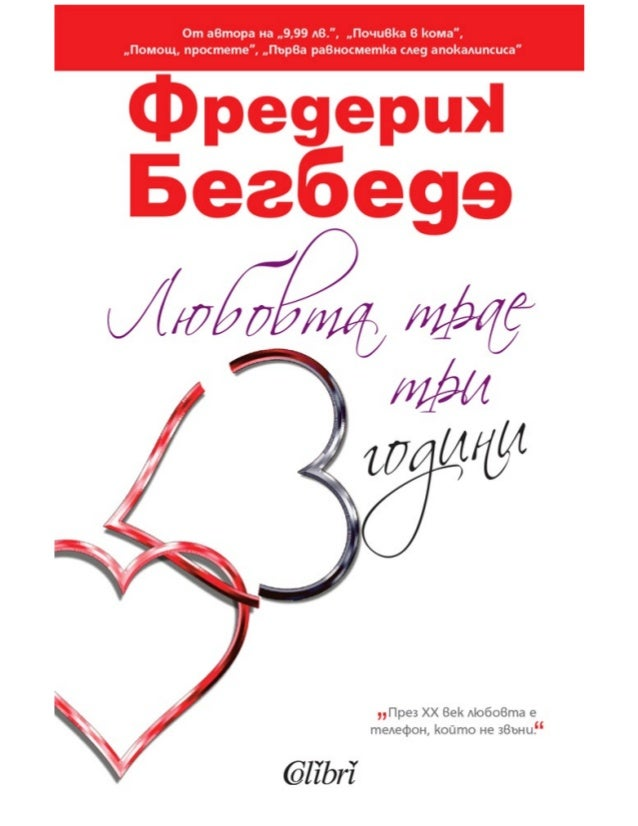 Frederic Beigbeder L'AMOUR DURE TROIS ANS © Frederic Beigbeder, 1997 © Красимир Петров, превод © Стефан Касъров, художник ...