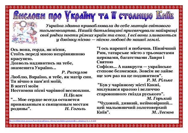 http://svitliteraturu.ucoz.ua/board/pozaklasna_robota/zarubizhni_pismenniki_i_ukrajina/11-1-0-218 1 Україна здавна привабл...