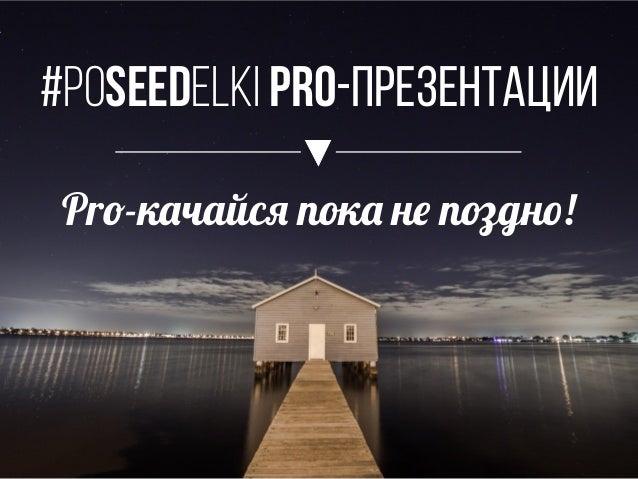 #poseedelki PRO-ПРезентации Pro-качайся пока не поздно!