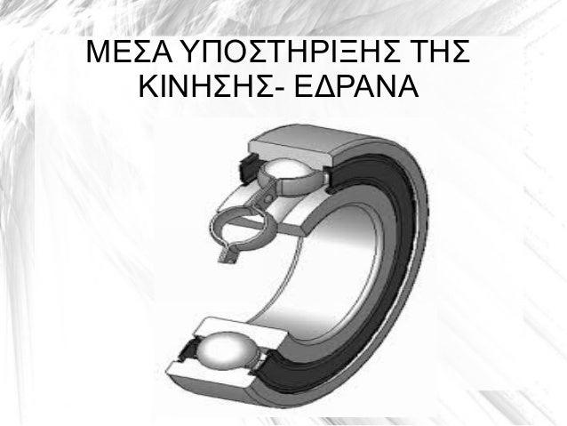 ΜΕΣΑ ΥΠΟΣΤΗΡΙΞΗΣ ΤΗΣ ΚΙΝΗΣΗΣ- ΕΔΡΑΝΑ