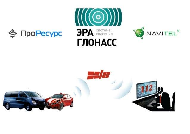 GPS GLONASS 2017 Slide 2