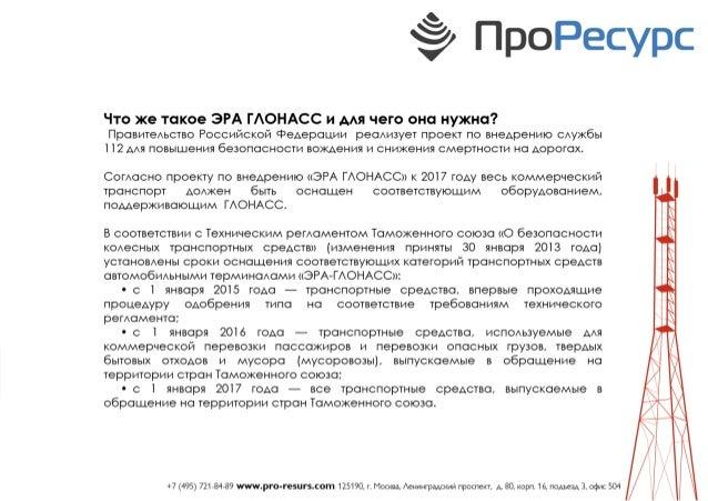 GPS GLONASS 2017 Slide 3