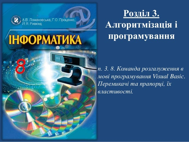Розділ 3. Алгоритмізація і програмування п. 3. 8. Команда розгалуження в мові програмування Visual Basic. Перемикачі та пр...