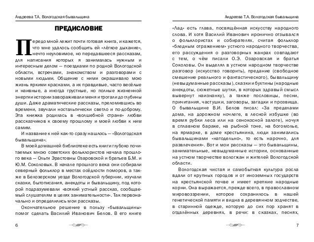 знакомства в тарноге вологодской области