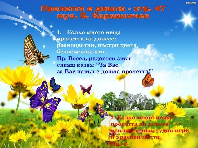 Пролетта е дошла - симфоничен оркестър Slide 3
