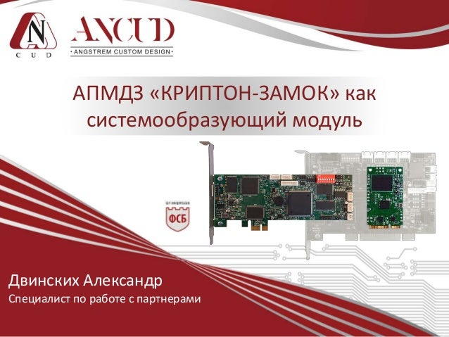 АПМДЗ «КРИПТОН-ЗАМОК» как системообразующий модуль Двинских Александр Специалист по работе с партнерами