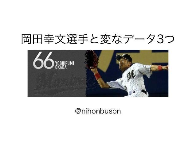 岡田幸文選手と変なデータ3つ @nihonbuson