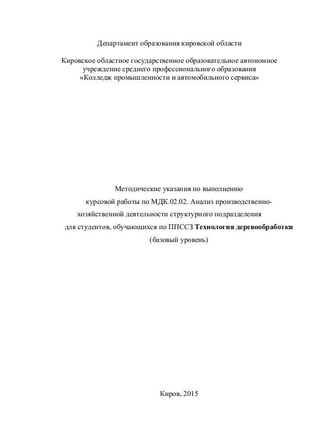 методичка по курсовой работе апхд  Департамент образования кировской области Кировское областное государственное образовательное автономное учреждение средне Методические указания