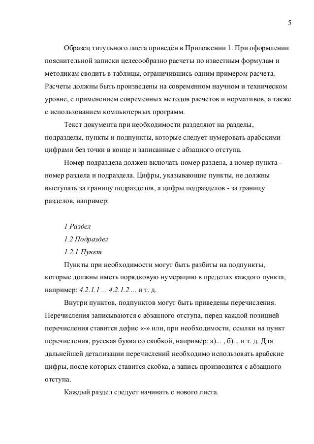 5 Образец титульного листа приведён в Приложении 1. При оформлении пояснительной записки целесообразно расчеты по известны...
