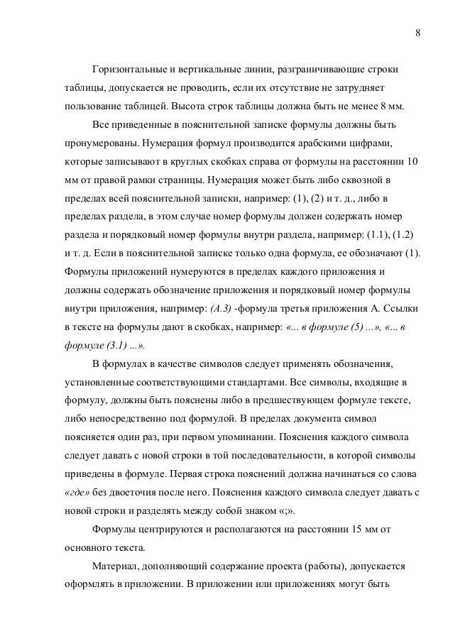 8 Горизонтальные и вертикальные линии, разграничивающие строки таблицы, допускается не проводить, если их отсутствие не за...