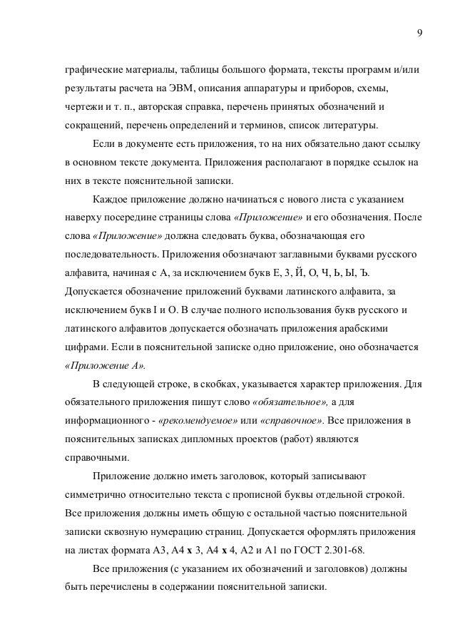 9 графические материалы, таблицы большого формата, тексты программ и/или результаты расчета на ЭВМ, описания аппаратуры и ...