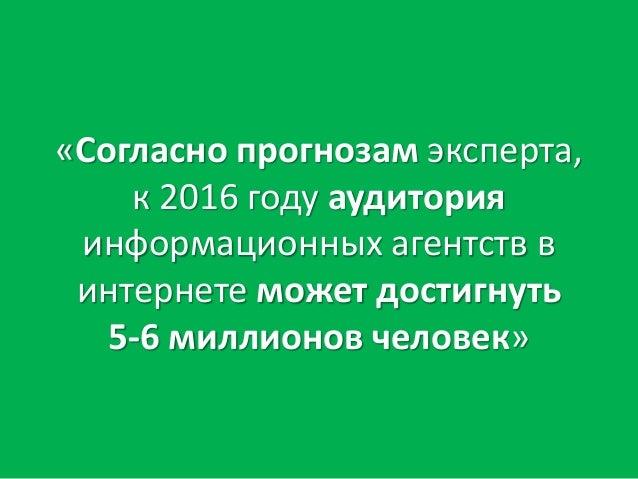 СПАСИБО ЗА ВНИМАНИЕ! РОЗА ЕСЕНКУЛОВА КОРРЕСПОНДЕНТ-РЕДАКТОР/ МЕНЕДЖЕР СПЕЦ. ПРОЕКТОВ
