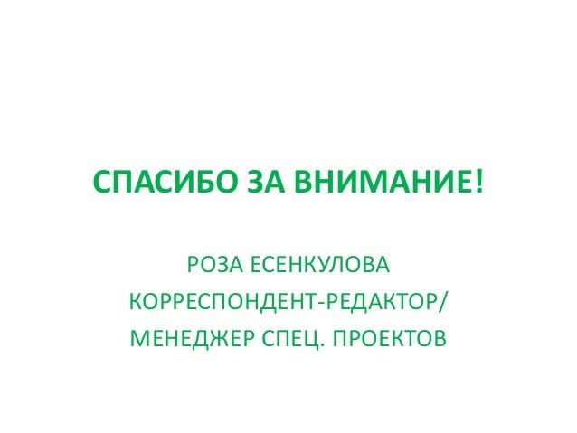 Презентация Розы Есенкуловой