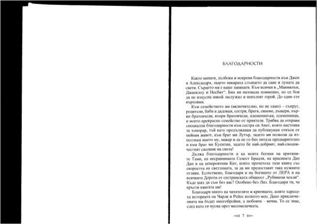 даринда джоунс 3 книга  третият гроб отсреща Slide 2