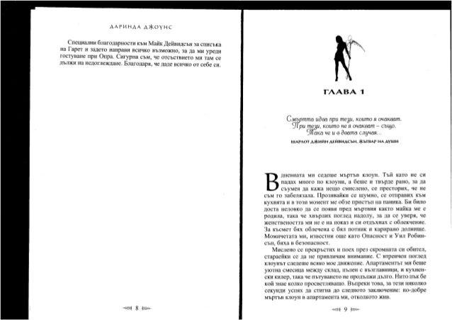 даринда джоунс 3 книга  третият гроб отсреща Slide 3