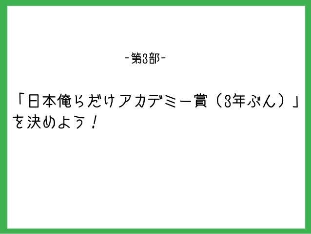 「日本俺らだけアカデミー賞(3年ぶん)」 を決めよう! -第3部-