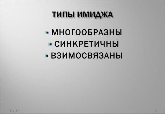 лекция 3 Slide 2