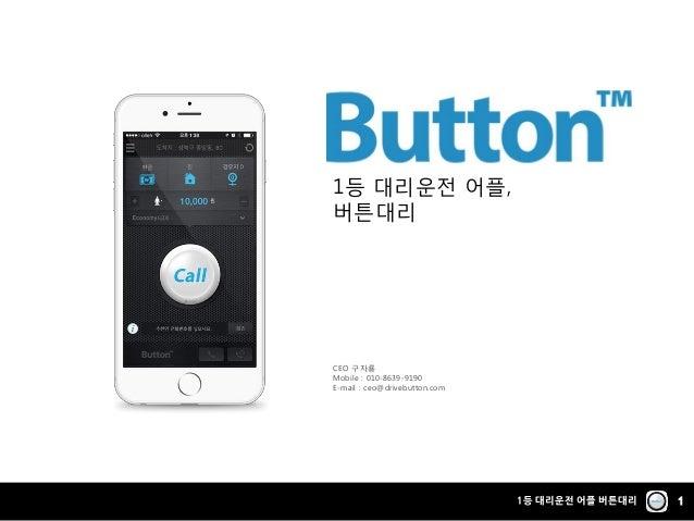 1등 대리운전 어플 버튼대리 1 CEO 구자룡 Mobile : 010-8639-9190 E-mail : ceo@drivebutton.com 1등 대리운전 어플, 버튼대리