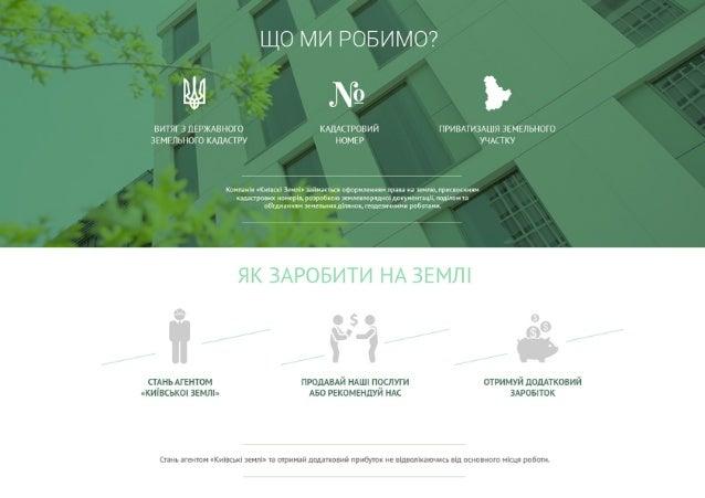 Компанія «Київські землі» - оформлення права на замлю.
