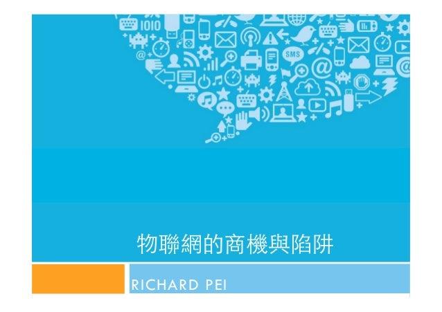 物聯網的商機與陷阱 RICHARD PEI 1