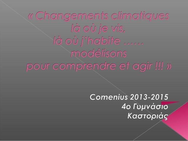 Το πρόγραμμα Comenius 2013-2015 του 4ου Γυμνασίου Καστοριάς