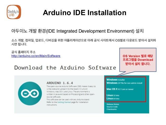 Arduino IDE Installation 아두이노 개발 환경(IDE Integrated Development Environment) 설치 소스 개발, 컴파일, 업로드, 디버깅을 위한 어플리케이션으로 아래 공식 사이트...