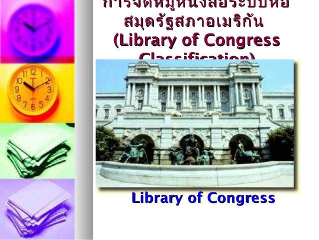 การจัดหมู่หนังสือระบบหอการจัดหมู่หนังสือระบบหอ สมุดรัฐสภาอเมริกันสมุดรัฐสภาอเมริกัน ((Library of CongressLibrary of Congre...