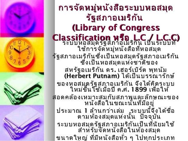 การจัดหมู่หนังสือระบบหอสมุดการจัดหมู่หนังสือระบบหอสมุด รัฐสภาอเมริกันรัฐสภาอเมริกัน ((Library of CongressLibrary of Congre...