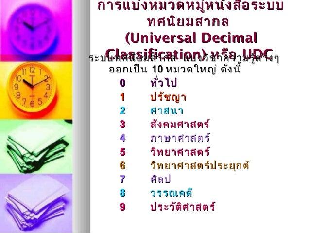 การแบ่งหมวดหมู่หนังสือระบบการแบ่งหมวดหมู่หนังสือระบบ ทศนิยมสากลทศนิยมสากล (Universal Decimal(Universal Decimal Classificat...