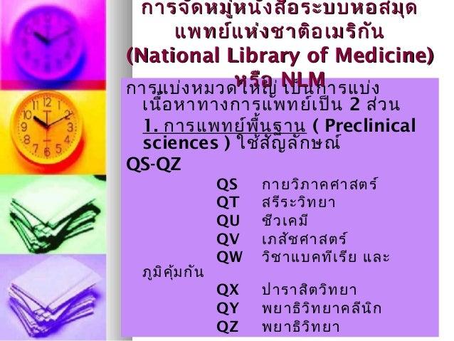 การแบ่งหมวดใหญ่ เป็นการแบ่ง เนื้อหาทางการแพทย์เป็น 2 ส่วน 1. การแพทย์พื้นฐาน ( Preclinical sciences ) ใช้สัญลักษณ์ QS-QZ Q...