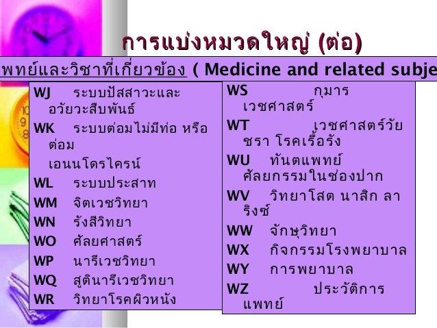 การแบ่งหมวดใหญ่การแบ่งหมวดใหญ่ ((ต่อต่อ)) WS กุมาร เวชศาสตร์ WT เวชศาสตร์วัย ชรา โรคเรื้อรัง WU ทันตแพทย์ ศัลยกรรมในช่องปา...