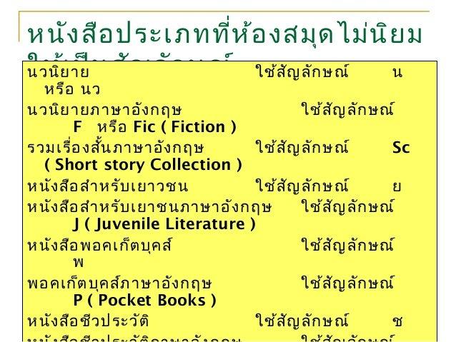 หนังสือประเภทที่ห้องสมุดไม่นิยม ให้เป็นสัญลักษณ์นวนิยาย ใช้สัญลักษณ์ น หรือ นว นวนิยายภาษาอังกฤษ ใช้สัญลักษณ์ F หรือ Fic (...