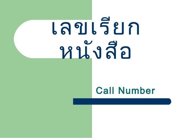 เลขเรียก หนังสือ Call Number