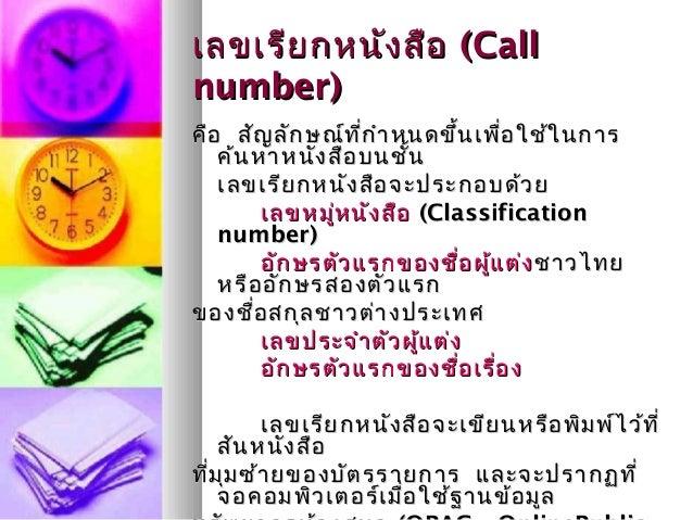 เลขเรียกหนังสือเลขเรียกหนังสือ (Call(Call number)number) คือ สัญลักษณ์ที่กำาหนดขึ้นเพื่อใช้ในการคือ สัญลักษณ์ที่กำาหนดขึ้น...