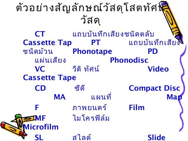 ตัวอย่างสัญลักษณ์วัสดุโสตทัศน วัสดุ CT แถบบันทึกเสียงชนิดตลับ Cassette Tap PT แถบบันทึกเสียง ชนิดม้วน Phonotape PD แผ่นเสี...