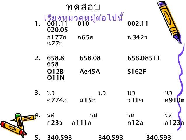 ทดสอบ เรียงหมวดหมู่ต่อไปนี้ 1. 001.11 010 002.11 020.05 อ177ก ก65ค พ342ร ฉ77ก 2. 658.8 658.08 658.08511 658 O12B Ae45A S16...